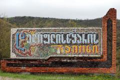 Mosaic in Dedoplistskaro